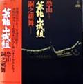 GEINO YAMASHIROGUMI - osorezan