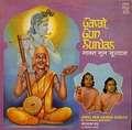 GAVAT GUN SURDAS - shree ram darbar bandhu