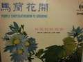 CHINESE CLASSICAL MUSIC - purple chrysanthemum is growing - 33T