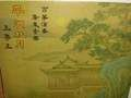 CHINESE CLASSICAL MUSIC - autumn moon on the calm lake - 33T