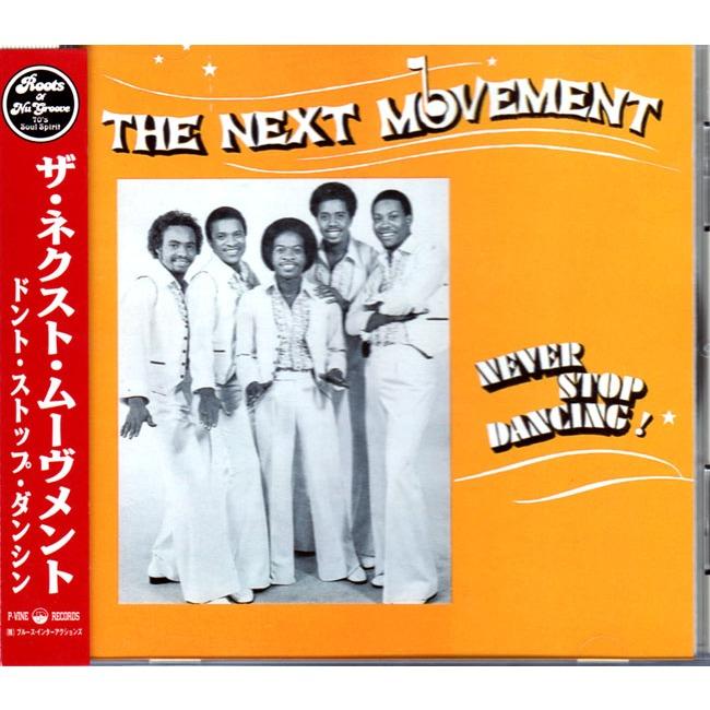 next movement never stop dancing !