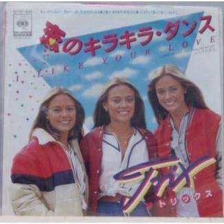 TRIX I LIKE YOUR LOVE/GOT TO GET THE FEELING AGAIN