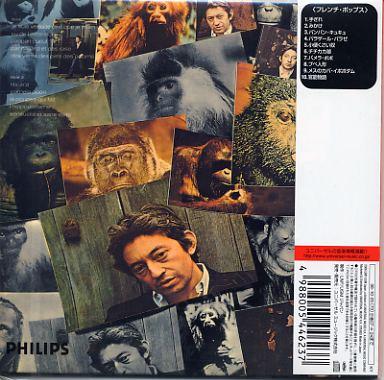 Vu de l 39 exterieur de serge gainsbourg cd chez jazzybird for Gainsbourg vu de l exterieur