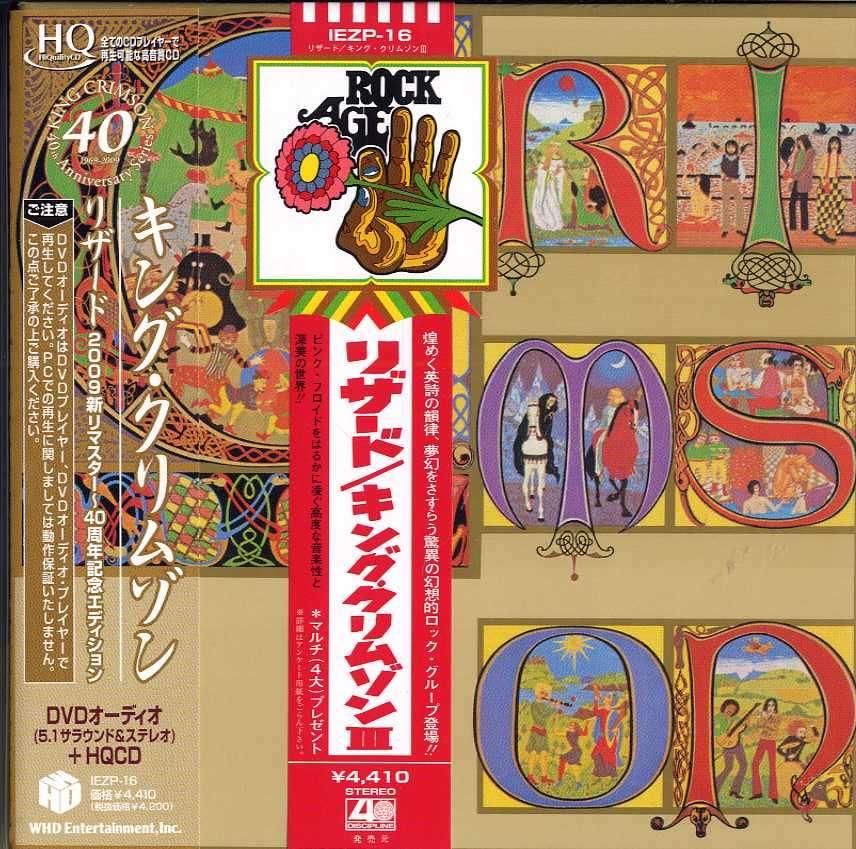キング・クリムゾン / リザード ~40周年記念エディション(紙ジャケ,+DVDA)