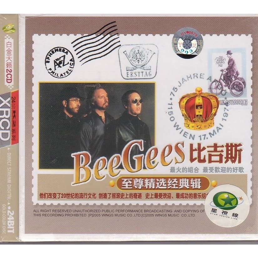 bee gees ERSTTAG