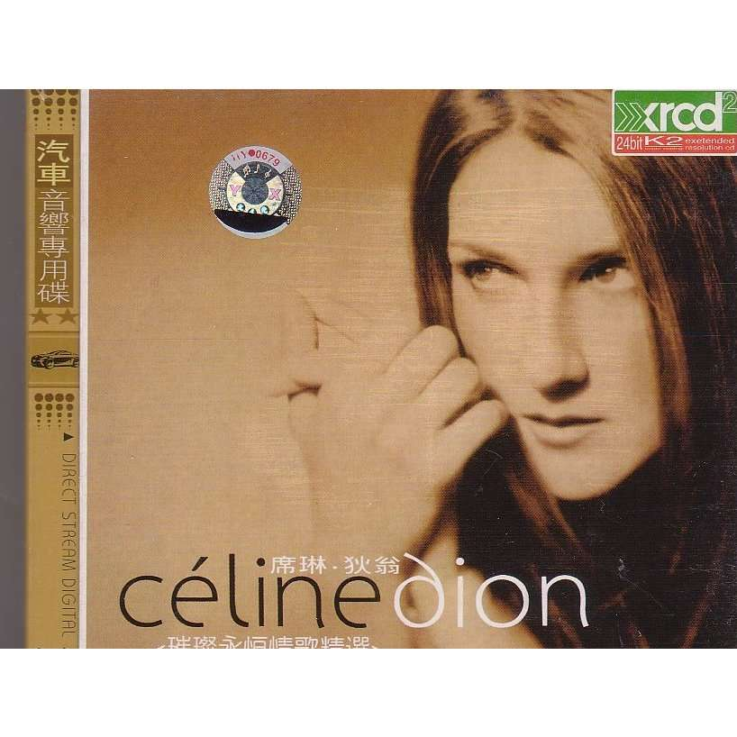 celine dion the best music celine dion