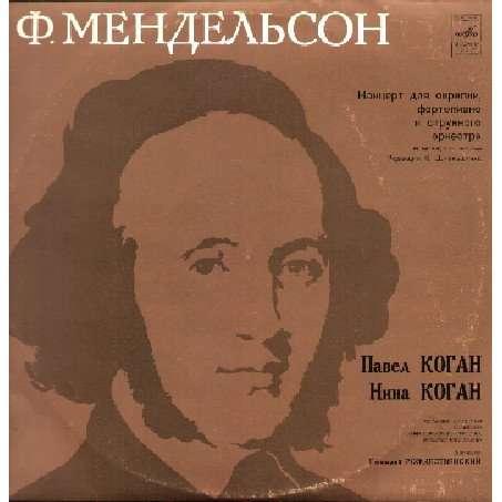 Pavel & Nina Kogan Mendelssohn:Concerto for violin, piano and string orchestra