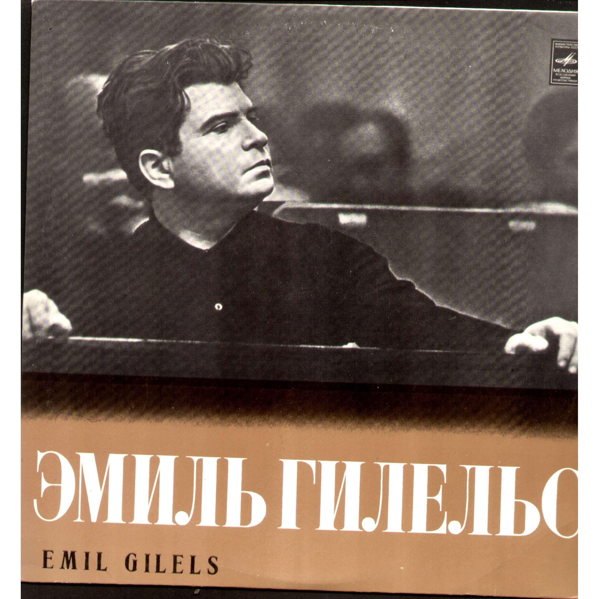 Emil Gilels Beethoven Sonatas No 6 Amp 23 Lp For Sale On