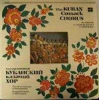 Kuban Cossack Chorus kuban folk songs