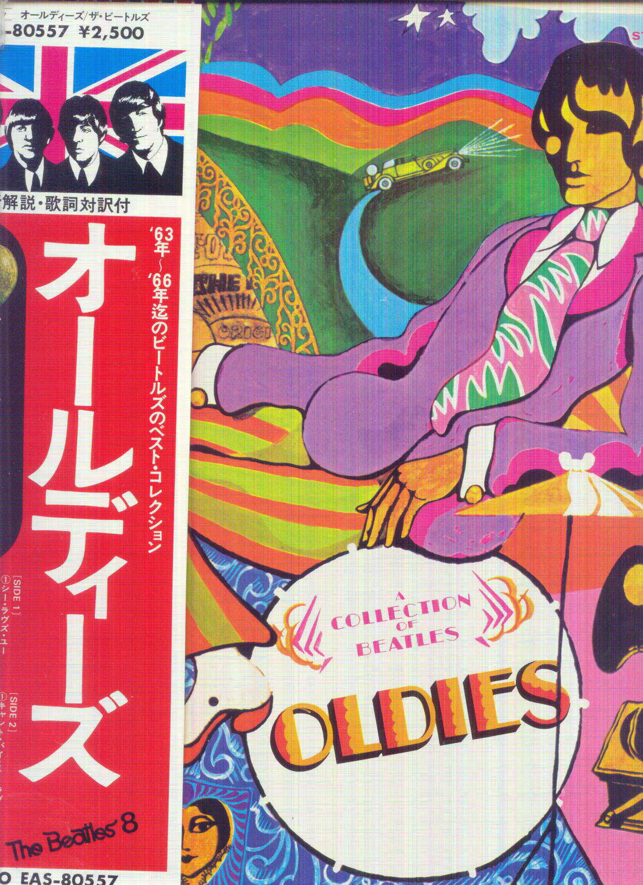 THE BEATLES A BEATLES' COLLECTION OF OLDIES (JAPAN PRESSING - STEREO)