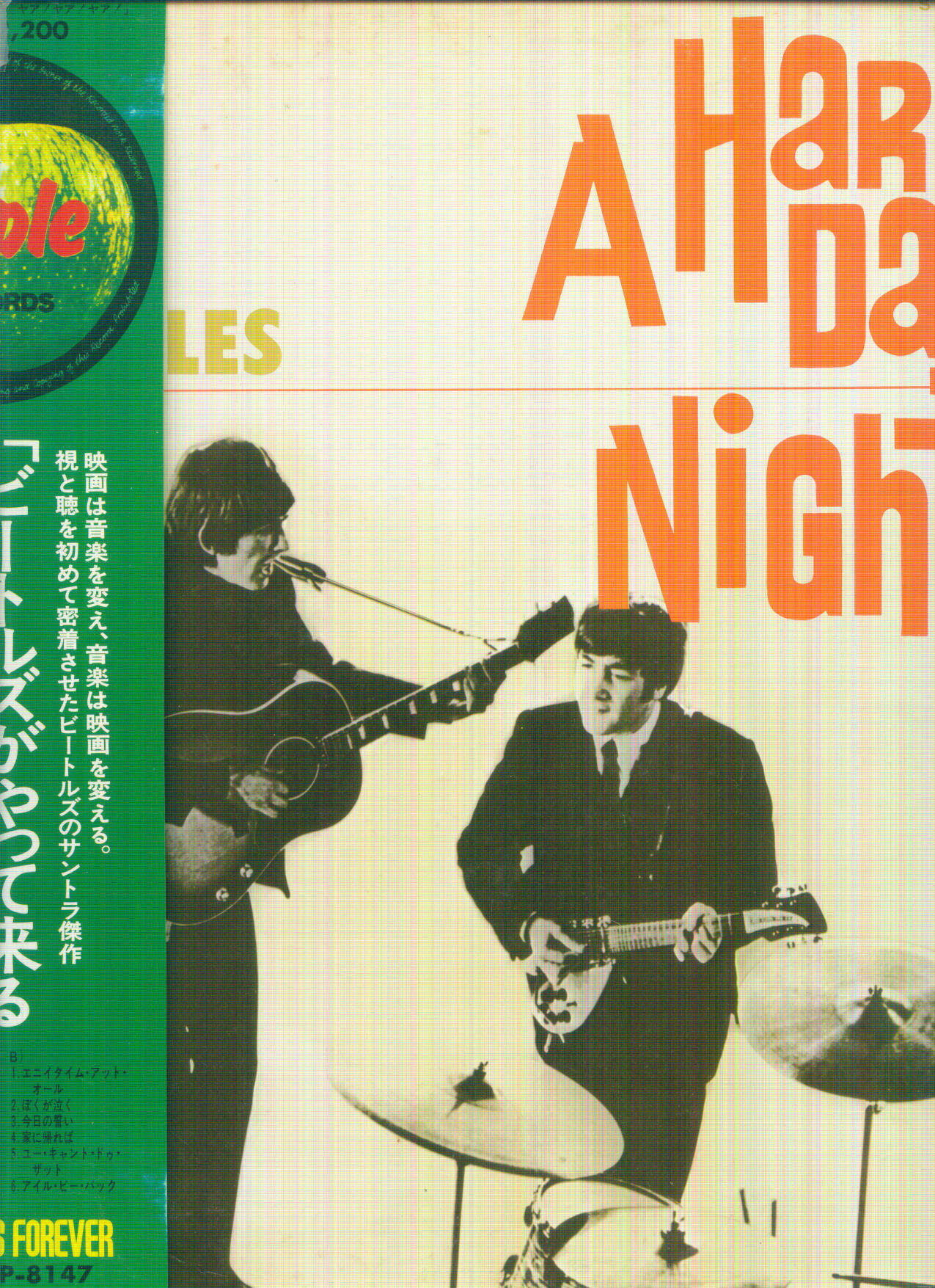 THE BEATLES A HARD DAY'S NIGHT (JAPANESE SECOND PRESSING - STEREO)