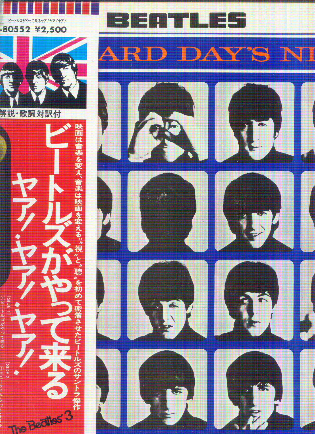 THE BEATLES HARD DAY'S NIGHT (JAPANESE PRESSING - VERSION 2 UK - STEREO)