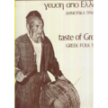 VARIOUS - TASTE OF GREECE - GREEK FOLK SONGS - 33T