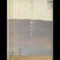 PINO DANIELE - MUSICANTE - LP