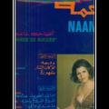 NAAMA - 10 ANNEES DE SUCCES - 33T