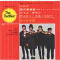 THE BEATLES - Help/Ticket to ride/I'm down/Dizzy miss lizzy - 45T (EP 4 titres)