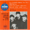 THE BEATLES - A HARD DAY'S NIGHT/I SHOULD HAVE KNOWN BETTER/PLEASE MISTER POSTMAN/AND I LOVE HER - 45T (EP 4 titres)