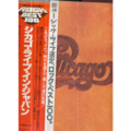 CHICAGO - Chicago Live In Japan - 33T x 2