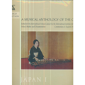 A MUSICAL ANTHOLOGY OF THE ORIENT - A MUSICAL ANTHOLOGY OF THE ORIENT - JAPAN 1 - LP
