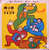Mon Dino (J.B. Mondino) - La Danse des Mots (part. 1 & 2) - 7inch SP