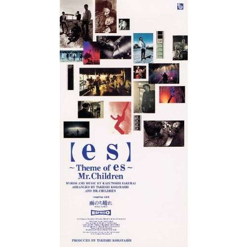 Es) theme of es / sunny rain (remix version) [cd3] [japanese ...